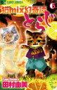 猫mix幻奇譚とらじ(6)【電子書籍】 田村由美