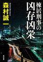 棟居刑事の凶存凶栄【電子書籍】[ 森村 誠一 ]