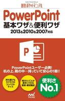 速効!ポケットマニュアルPowerPoint基本ワザ&便利ワザ2013&2010&2007対応