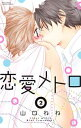 恋愛メトロ2【電子書籍】[ 山口ねね ]