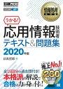 情報処理教科書 応用情報技術者 テキスト&問題集 2020年版【電子書籍】[ 日高哲郎 ]
