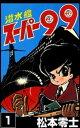 潜水艦スーパー99  (1)【電...