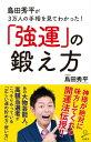島田秀平が3万人の手相を見てわかった!「強運」の鍛え方【電子書籍】[ 島田 秀平 ]