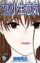 天使な小生意気(18)【電子書籍】[ 西森博之 ]