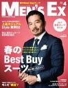 MEN'S EX(メンズ・イーエックス) 2017年4月号【電子書籍】