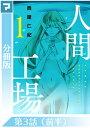 人間工場【分冊版】第3話(前半)【電子書籍】 西屋仁紀