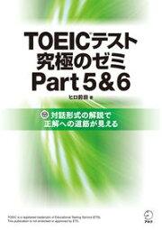 [DL特典付] TOEIC(R)テスト 究極のゼミ Part 5&6