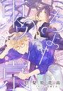 【電子オリジナル】ちょー東ゥ京 〜カンラン先生とクジ君〜【電子書籍】[ 野梨原花南 ]