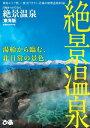 絶景温泉 2016 東海版2016 東海版【電子書籍】