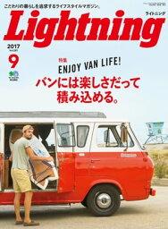 Lightning 2017年9月号 Vol.281【電子書籍】