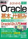 図解入門 よくわかる 最新Oracleデータベースの基本と仕組み [第4版]【電子書籍】[ 水田巴 ]