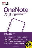 �Ǥ���ݥ��åȡ� OneNote 2010/Android/iPad/iPhone/Windows Phone�б�