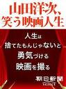 山田洋次、笑う映画人生 人生は捨てたもんじゃないと勇気づける映画を撮る【電子書籍】[ 朝日新聞 ]
