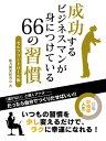 成功するビジネスマンが身につけている 66の習慣 セルフコントロール術【電子書籍】[ 能力開発研究会 ]