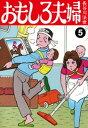 おもしろ夫婦 愛蔵版5【電子書籍】[ 長谷川法世 ]