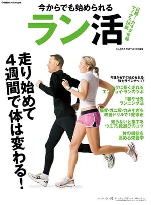 今からでも始められるラン活目標!カラダ年齢マイナス20歳 走り始めて4週間で体は変わる!【電子書籍】
