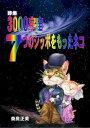 詩集 3000宇宙7つのシッポをもったネコ【電子書籍】[ 奈良正美 ]