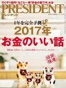 PRESIDENT (プレジデント) 2017年 1/16号 [雑誌]【電子書籍】[ PRES...