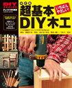 改訂版 超基本 DIY木工【電子書籍】