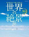 五大陸を歩いた旅人が選んだ 世界の絶景88【電子書籍】