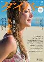 月刊ダイバー 2016年8月号2016年8月号【電子書籍】