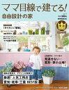 流行発信MOOK ママ目線で建てる!自由設計の家 東海版 vol.17【電子書籍】