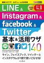 できるポケット LINE&Instagram&Facebook&Twitter 基本&活用ワザ140【電子書籍】[ 田口 和裕 ]