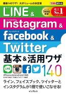 �Ǥ���ݥ��å� LINE&Instagram&Facebook&Twitter ���ܡ����ѥ略140