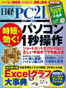 日経PC21 (ピーシーニジュウイチ) 2017年 2月号 [雑誌]【電子書籍】[ 日経PC21編集部 ]