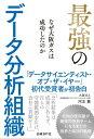 最強のデータ分析組織なぜ大阪ガスは成功したのか【電子書籍】[ 河本 薫 ]