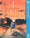 1/11 じゅういちぶんのいち 5【電子書籍】[ 中...