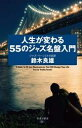 人生が変わる55のジャズ名盤入門【電子書籍】[ 鈴木良雄 ]
