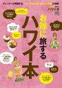 楽天楽天Kobo電子書籍ストアお得に旅するハワイ本【電子書籍】