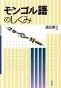 モンゴル語のしくみ【電子書籍】[ 温品廉三 ]