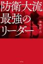 防衛大流 最強のリーダー【電子書籍】[ 濱潟好古 ]...
