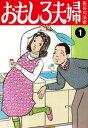 おもしろ夫婦 愛蔵版1【電子書籍】[ 長谷川法世 ]
