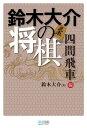 鈴木大介の将棋 四間飛車編【電子書籍】[ 鈴木 大介 ]...