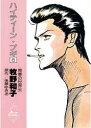 ハイティーン ブギ(6)【電子書籍】 後藤ゆきお