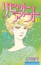 リセットアウト(4)【電子書籍】[ 庄司陽子 ]