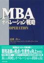 MBAオペレーション戦略【電子書籍】 グロービス マネジメント インスティテュート