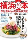 横浜食本 2016-20172016-2017【電子書籍】