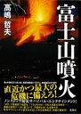 富士山噴火【電子書籍】[ 高嶋哲夫 ]