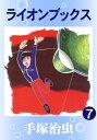 ライオンブックス(おもしろブック版) 7【電子書籍】[ 手塚治虫 ]
