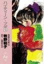 ハイティーン ブギ(15)【電子書籍】 後藤ゆきお