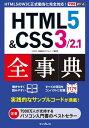 できるポケット HTML5&CSS3/2.1全事典【電子書籍】[ 小川 裕子 ]