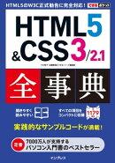�Ǥ���ݥ��å� HTML5&CSS3/2.1����ŵ