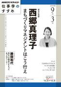 NHK 仕事学のすすめ まちづくりマネジメントはこう行え 2015年9月