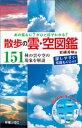 あの雲なに?がひと目でわかる! 散歩の雲・空図鑑【電子書籍】[ 岩槻秀明 ]
