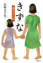 きずな 藤圭子と私【電子書籍】 石坂まさを