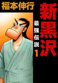 新黒沢最強伝説1